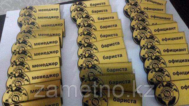 Бейджи Астана