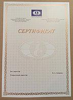 Сертификаты, грамоты, дипломы
