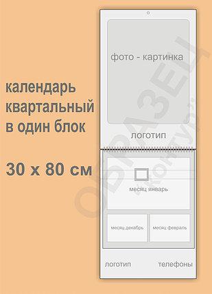 Календари квартальные, фото 2
