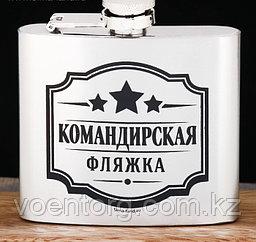 «Командирская фляжка» 150 мл