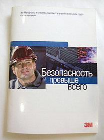 Каталоги, брошюры
