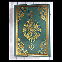 Коран на арабском языке.17.5×25см