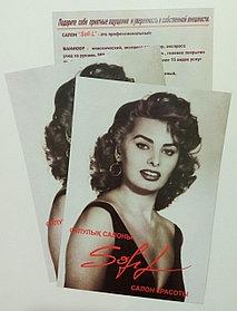 Рекламные листовки, флайера.