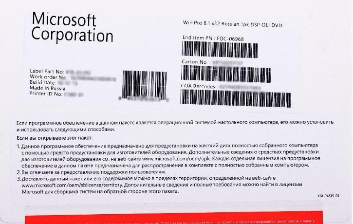 Microsoft Windows 8.1 Pro OEM 32/64 bit