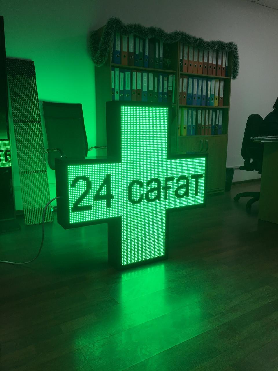 Аптечный  светодиодный крест программируемый (двух сторонний)