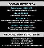 ДОСМОТРОВАЯ СИСТЕМА С ФУНКЦИЕЙ КОНТРОЛЯ ОПЕРАТОРОВ, фото 4