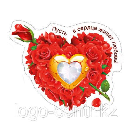 Виниловый магнит 'Пусть в сердце живет любовь!'