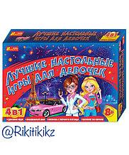 Настольные игры для девочек(4в1) от RANOK CREATIVE