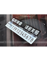 Табличка карточка на лобовое стекло в авто Позвони мне