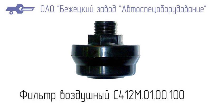 Фильтр С412М.01.00.100 (пластм.)
