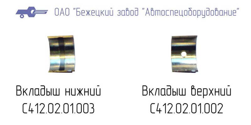 Вкладыш верхний С 412 01.01.002