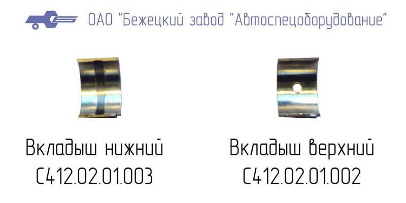 Вкладыш верхний С 412 01.01.003