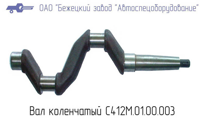 Вал коленчатый С 412М.01.00.003