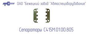 Сепаратор С415М.01.00.805