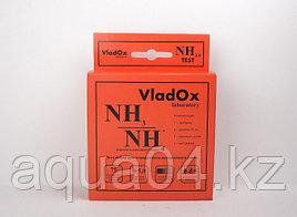 VladOx NH3/4 тест