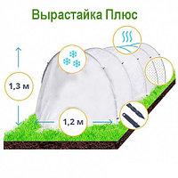 Парник-теплица «Вырастайка ПЛЮС» {высота 130 см} с укрывным материалом спанбонд (6 метров)