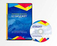 """Обновление программного обеспечения """"К2.Бюджет"""" (на технологической платформе 1С)"""