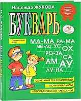 АвторМетодОбуч Жукова Букварь, фото 1