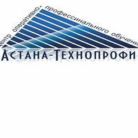 """Центр Оперативно-Профессионального Обучения """"Астана-Технопрофи"""" предлагает услуги"""