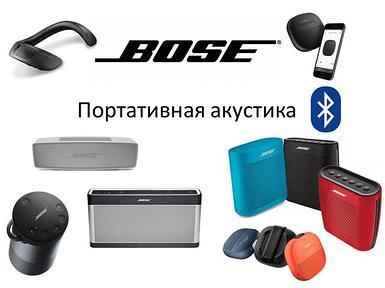 Bluetooth динамики (портативная акустика)