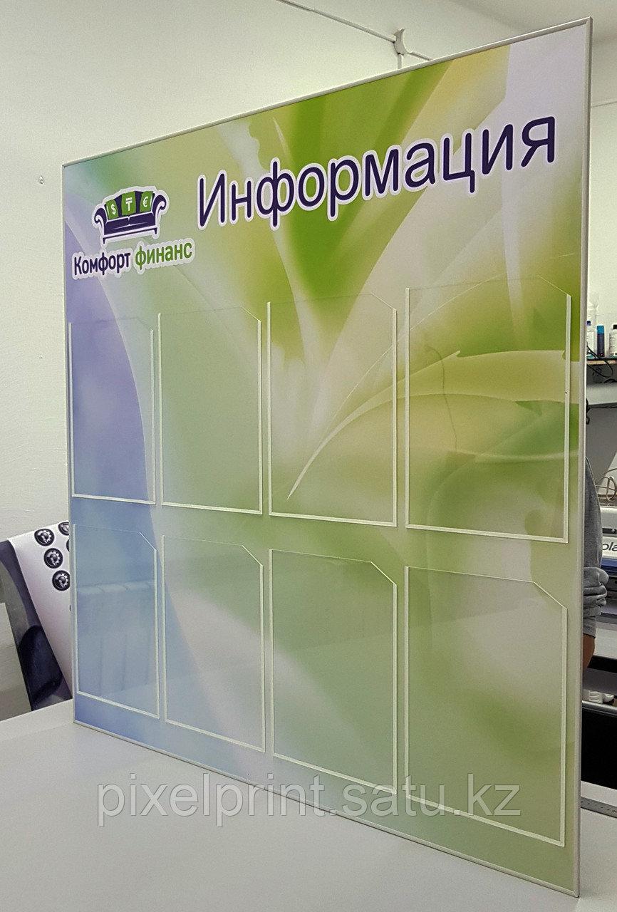 Стенд информационный 1х1 м. 8 карманов А4