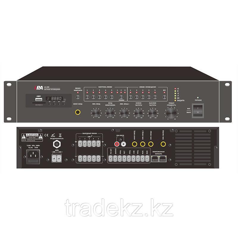 Трансляционный микшер-усилитель LPA-LX240