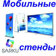 Заказать изготовление мобильных выставочных стендов в Казахстане