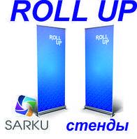 Roll UP стендов (Ролап) 2*0,8