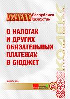 Налоговый кодекс РК 2019