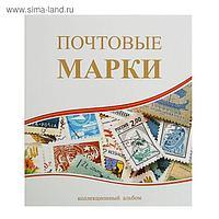 Альбом для марок «Почтовые марки», 230x270 см, вертикальный, с комплектом листов 5 штук