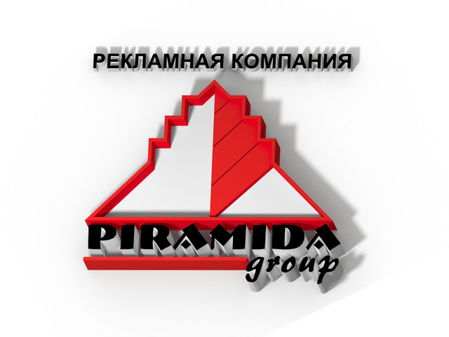 "РПК ""Piramida Group"""