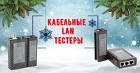 NEW: Кабельные LAN тестеры