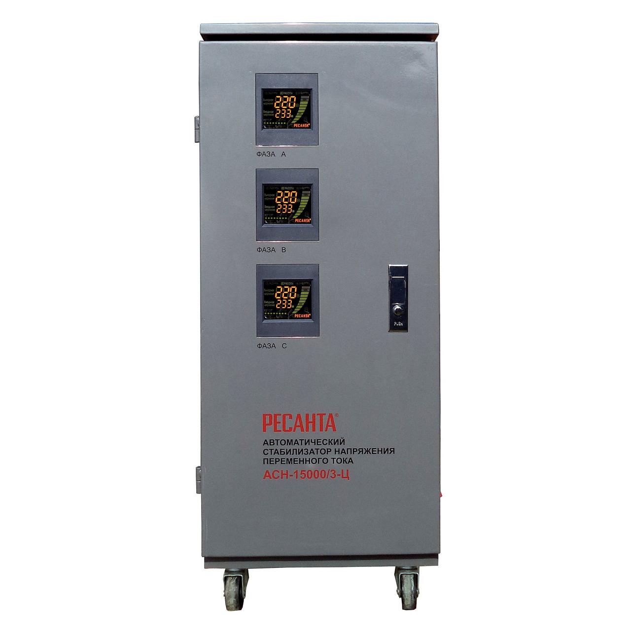 Стабилизатор АСН-15000/3-Ц