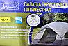 Палатка пятиместная кемпинговая с тамбуром и навесом Lanyu 1911, 360х310х180, доставка, фото 2