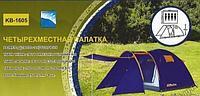 Палатка четырехместная туристическая LANYU LY-1605, доставка