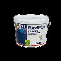 Краска FLEXIPLUS эластомерная (резиновая) РАДУГА-11