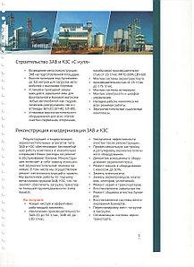 Зерноочистительные комплексы ЗАВ и КЗС под ключ