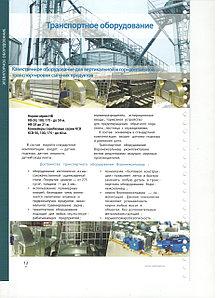 Нории НВ-100