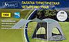 Четырехместная палатка шатер LanYu 1908 210х230х160, доставка, фото 2