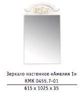Зеркало настенное «Амелия 1» (615 х 1025 х 35) (СЕРЕБРО) - фото 1