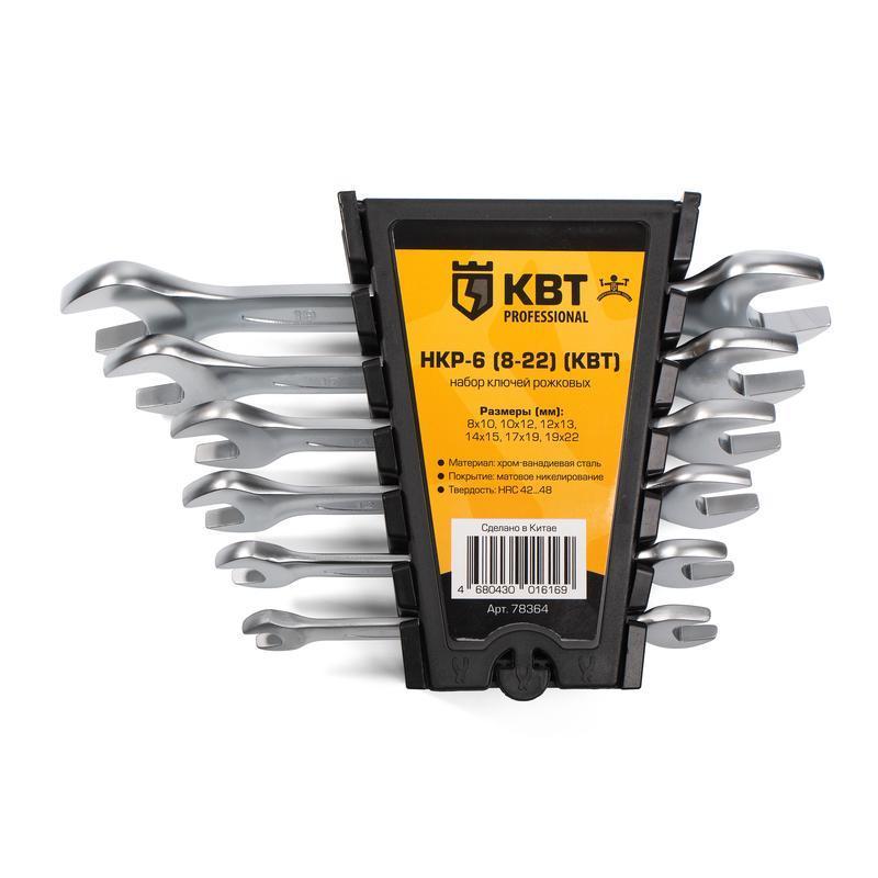 Набор гаечных рожковых ключей серии KBT-PROFESSIONAL, 6 шт.