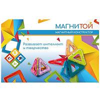 Магнитой Конструктор магнитный 8 треугольников, фото 1