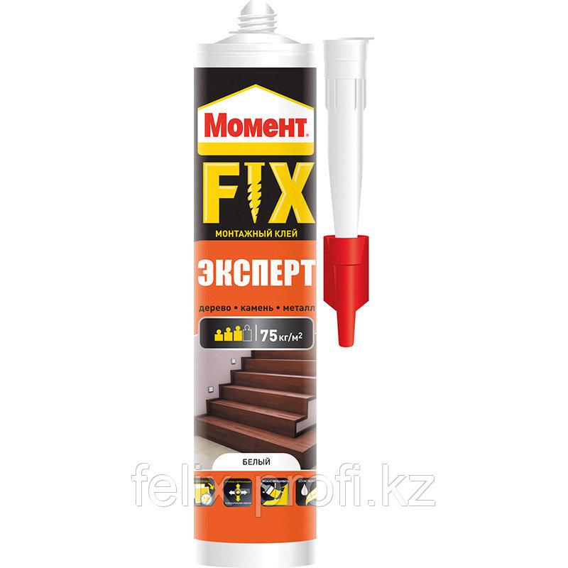 МОМЕНТ FIX  Эксперт - Монтажный клей с высокой, начальной силой схватывания - 380г.