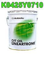 Трансмиссионное масло SUBARU CVT Lineartronic K0425-Y0710 20 литров (наливом)