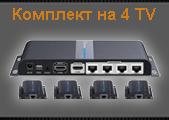 Удлинитель HDMI по UTP, FTP, SFTP LKV714Pro, комплект на 4 TV