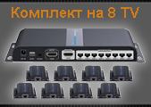 Удлинитель HDMI по UTP, FTP, SFTP LKV718Pro, комплект на 8 TV
