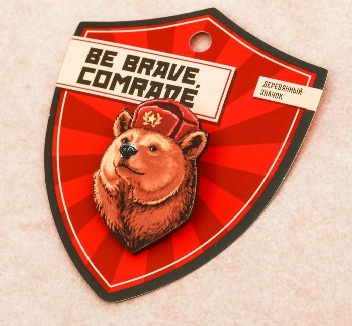 "Деревянный значок ""Be brave"""