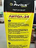 Смазка Литол-24 , тюбик  150 гр., фото 4