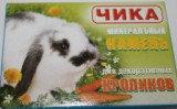 Минеральный камень для декоративных кроликов Чика
