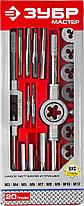 """Набор ЗУБР """"МАСТЕР"""" с металлореж. инструментом, метчики однопроходные и плашки М3-М12, оснастка, фото 2"""